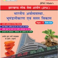 JPSC Book Cover Economics upload