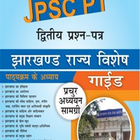 jpsc pt guide 2nd paper New 200