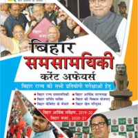bihar current affairs site