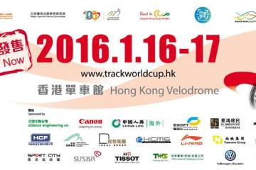 trackcycling_151214