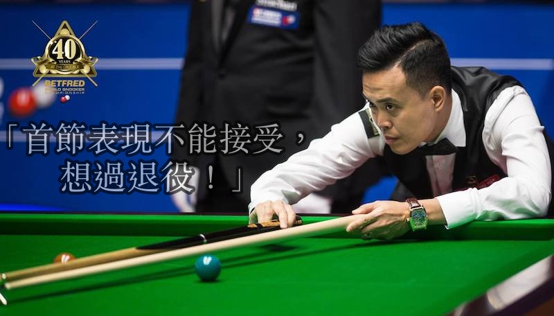 marcofu_snooker_20170418_02b