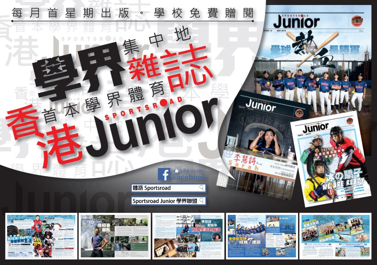 sportsroadjunior_pagecoverphoto