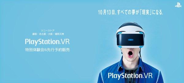 画像2: いよいよ明日10月13日より発売が開始される待望のPlayStation VR(以下PSVR)、皆さんは既に予約購入されていますか?まだできてない!という方は当日店舗販売もあるのでご心配なく。今回のPSVRですが、かなり大きな箱に本体に加えて沢山のケーブルや大きなプロセッサーユニットが入っています。当日届いて箱を開けて驚かないように、今からビデオで予習しておきましょう! The post いよいよ明日13日発売のPlaystationVR、皆さんは準備満タン?箱を開けて沢山のケーブルがあっても驚かないように! appeared first on Spotry.me. spotry.me