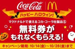 mcdonald-coca-cola-coupon