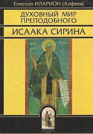 Епископ Иларион - Духовни мир преподобног Исака Сирина