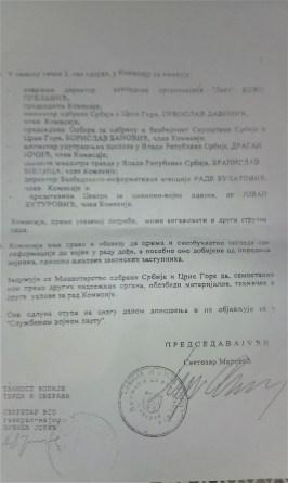 Комисија Топчидер 0002
