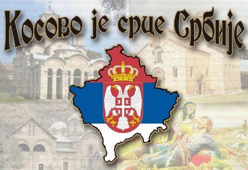 Косово је срце Србије