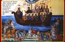 Обустављање црквеног општења у светоотачком Предању