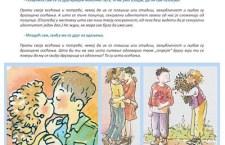 Образовни пакет ЛГБТ идеологије за средње и основне школе и вртиће