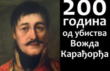 Поводом двестоте годишњице смрти Врховног вожда народа српског