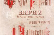 Српско-руски марш Чајковског: дело које је подигло Русију на ноге