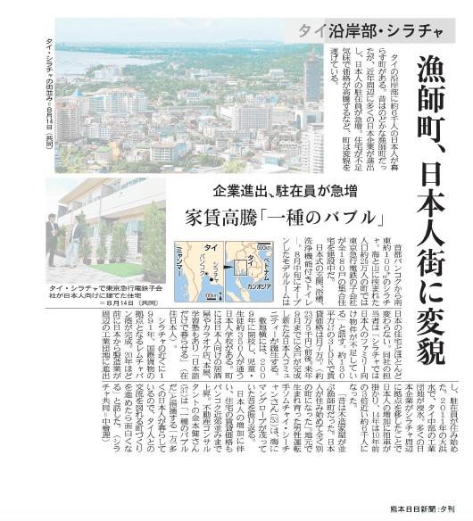 sriracha report kumamoto newspaper