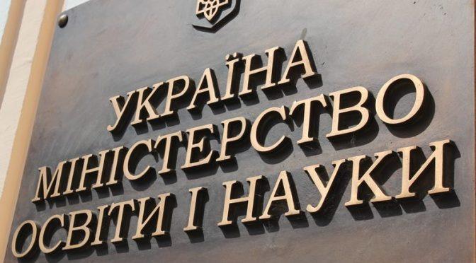Обрано новий склад ГР при МОН