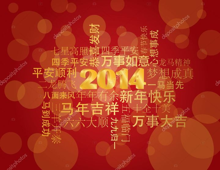 Chinese New Year 2014.11 Christian Chinese New Year E Cards 2014