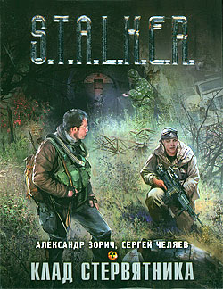 Александр Зорич - Клад стервятника
