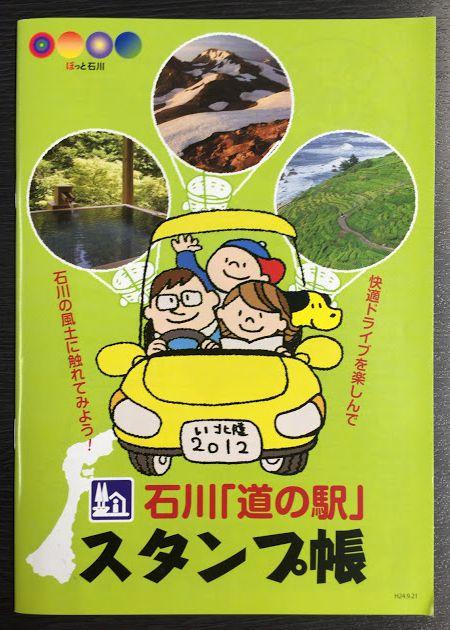 michinoeki-stampbook-ishikawa