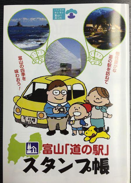 michinoeki-stampbook-toyama