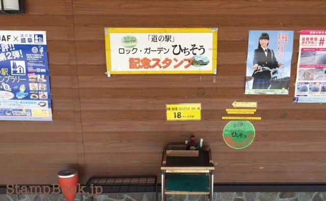 michinoeki-hichiso-02