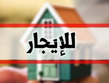 فرصة كراء منزل بالمكنين