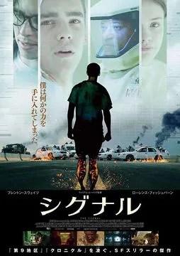 signal-movie