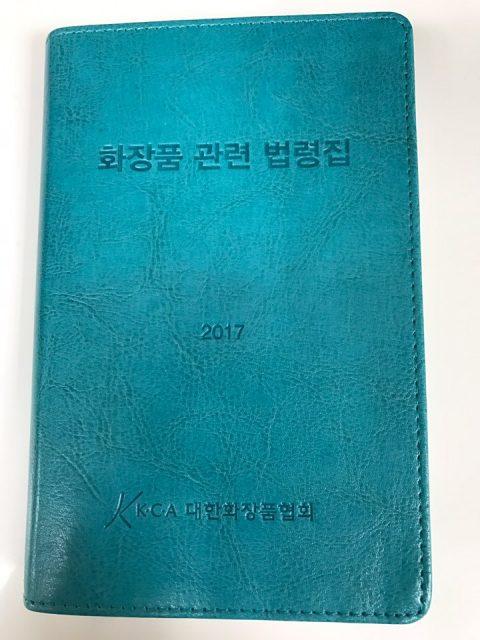 2017 화장품 관련 법령집