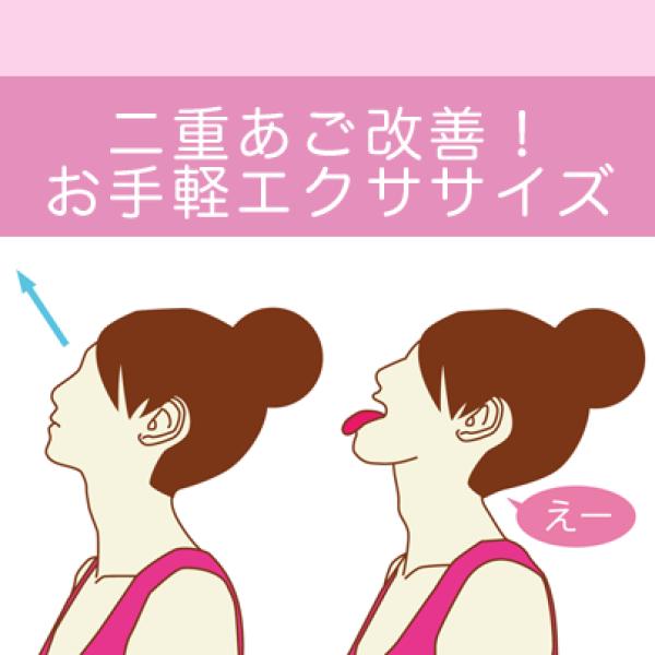 二重あごの原因と解消法〜エクササイズで二重あごを改善!