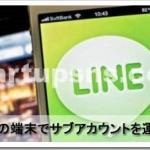 【LINEの仕組み】アカウントを複数切り替えて使える?