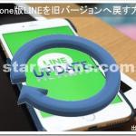 【iphone悲報】iOS版LINEダウングレード不可能もiTunesに希望が?