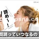 【iphone以外は注意】LINEトークルーム内の既読通知タイミングはいつ?