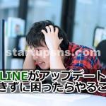 LINEがアップデートできない時の対処方法【iPhone/Android/パソコン】