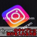 Instagramキャプションへハッシュタグや改行の付け方3パターン