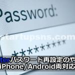 Twitterパスワード変更方法とメールやコードが届かない時の対処法