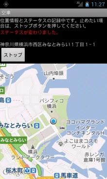 タクシー検索 たくる オフィシャルブログ 早くタクシーを呼ぶ&タクシー情報      -現在位置取得画面