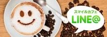スマイルカフェのライン登録