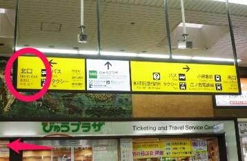 藤沢駅ボード