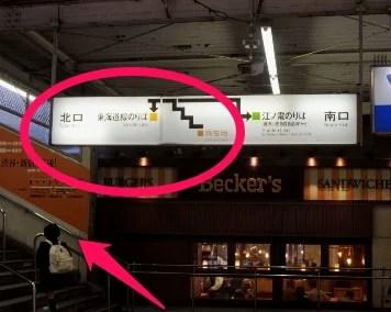 小田急駅階段