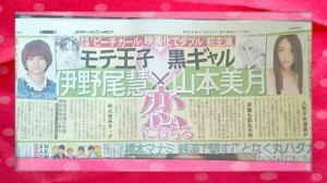 伊野尾慧の高校や、映画『ピーチガール』で山本美月とキスシーン?