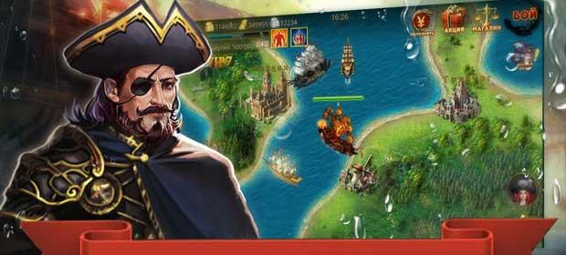 Corsairs: The Ocean Empire