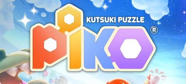 Kutsuki Puzzle PIKO