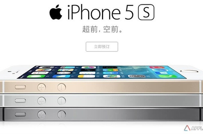 iphone_5s_china_mobile1