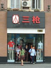 sanqiang