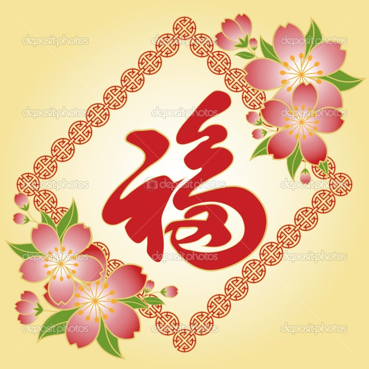 Chinese New Year Cherry Blossom Greeting Card  Stock Illustration. 1024 x 1024.Chine