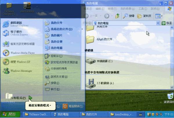 winxpAero-01
