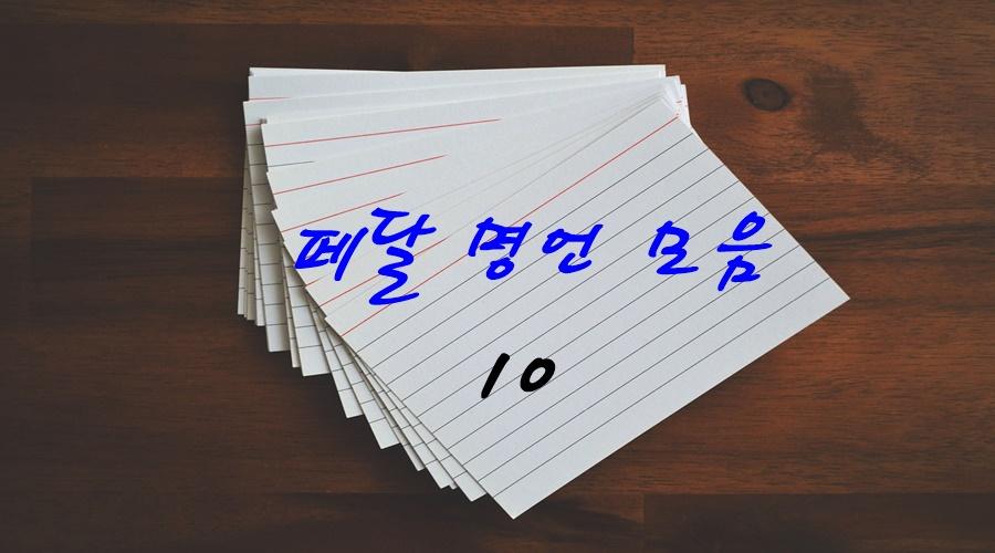 pedalcard10