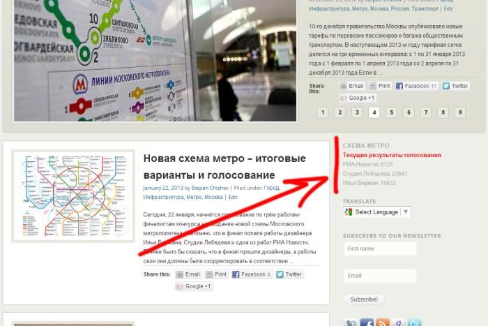 схеме метро на Stepan.ru