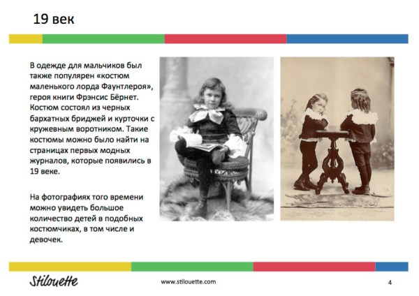 styleschool_kids_example_2
