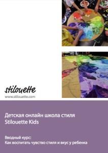 stilouette-kids-school-cover-page