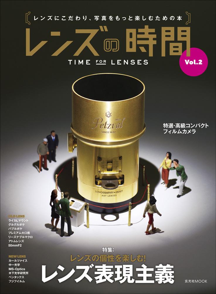 Lens-time_2