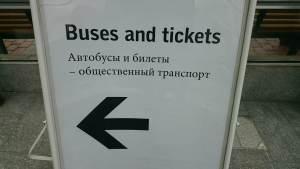 указатель на русском языке в порту стокгольма о том где находится автобусная остановка