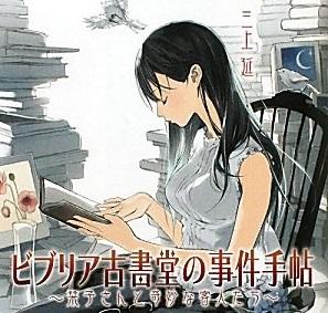『ビブリア古書堂の事件手帖』あらすじ・ネタ 活字マニアの篠川栞子さんと出会う